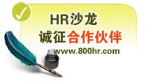 HR沙龙诚征合作伙伴